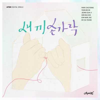 A Pink - 새끼손가락 Promise U - Single