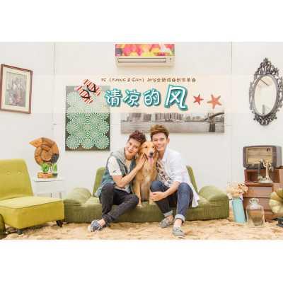 Fuying & Sam - 清凉的风 - Single