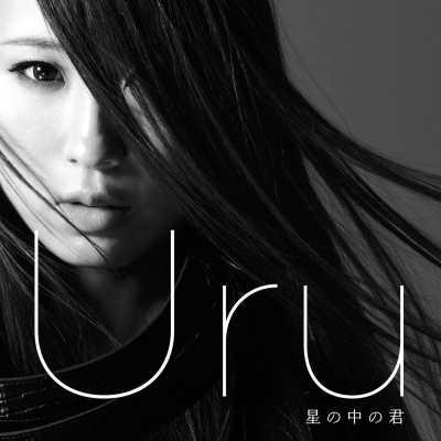 uru - Hoshino Nakano Kimi - EP