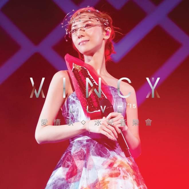 泳儿 - Vincy Live 2015 爱.情歌泳儿音乐会