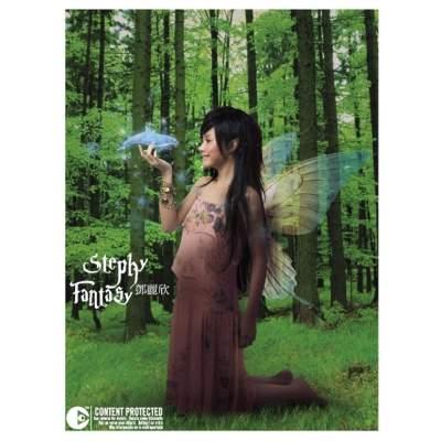 邓丽欣 - Fantasy