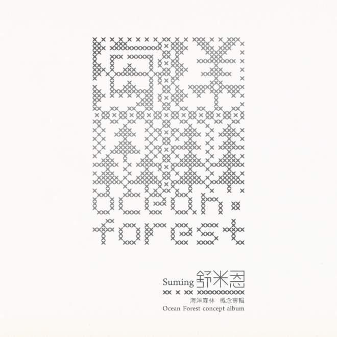 舒米恩 - 海洋森林 (概念专辑)