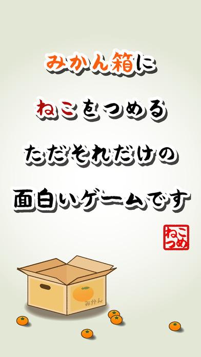 ねこつめ 〜ブロックパズル〜:在 App Store 上的 App