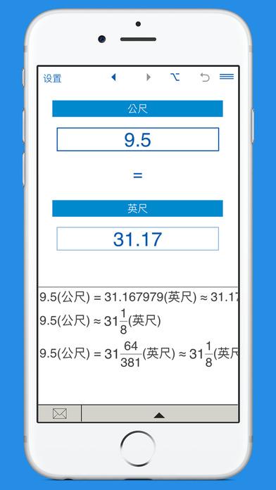 英尺到公尺轉換器 - 公尺到英尺轉換器 - 長度單位換算iPhone版下載-同步推資源站