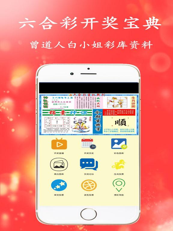 App Shopper: 六合彩寶典 - 香港六合彩開獎資料大全 (Utilities)