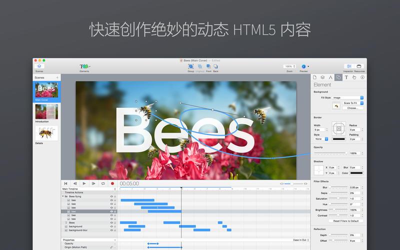 Hype Pro 4.1.5 Mac 中文破解版 – 强大的 HTML 5 动画制作软件