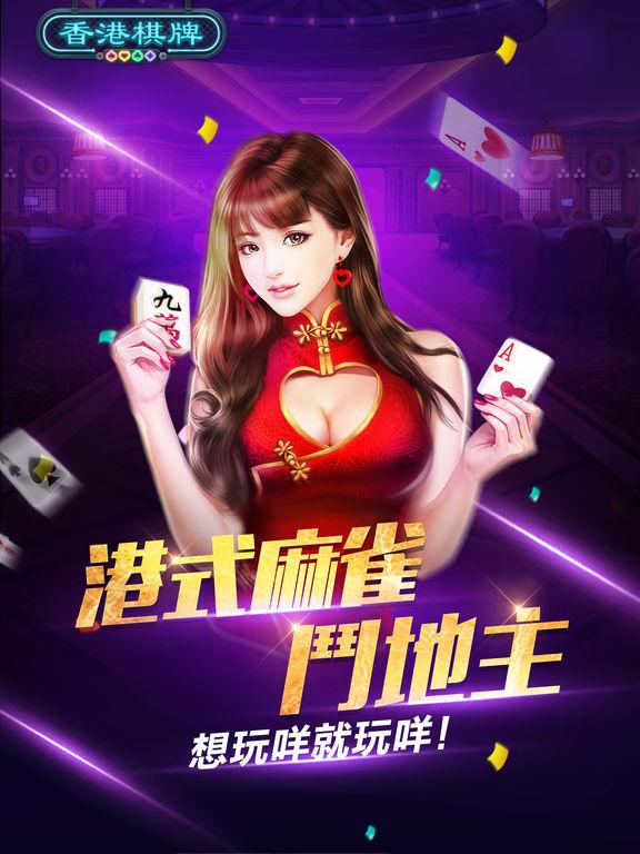 博雅·香港棋牌 | iPhone & iPad Game Reviews | AppSpy.com