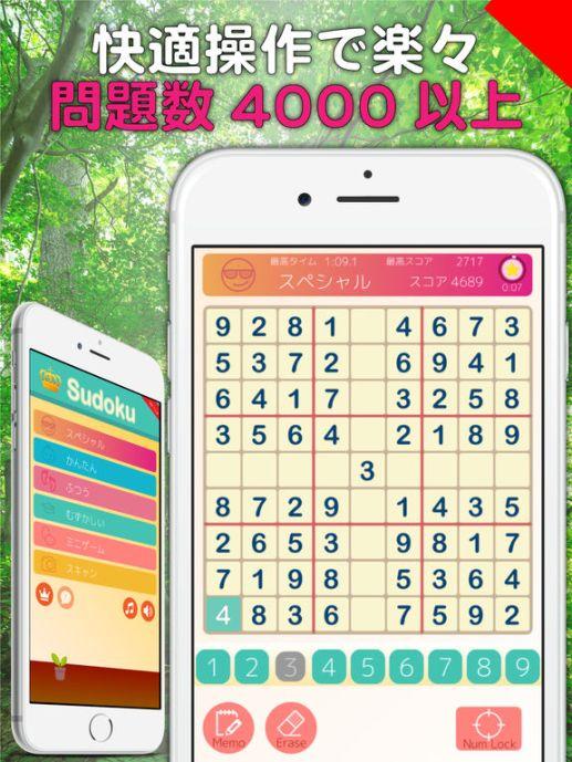 数独 マニア - ナンプレ - Screenshot