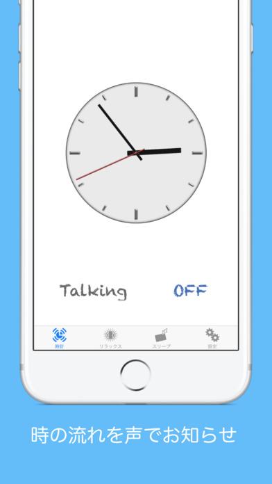 VoiceClock - こえ時計 Screenshot