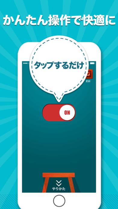 広告ブロッカー(ウェブ画面上の広告をブロックする最強アプリ) Screenshot