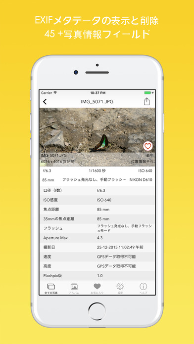 Exif Viewer by Fluntro 見る  除去する メタデータ Screenshot