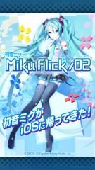 ミクフリック/02 初音ミク