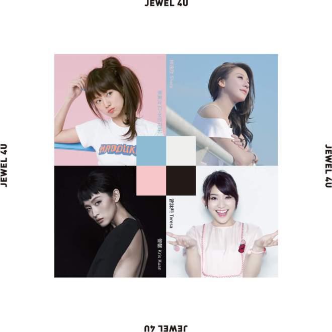 群星 - Jewel 4 U - EP