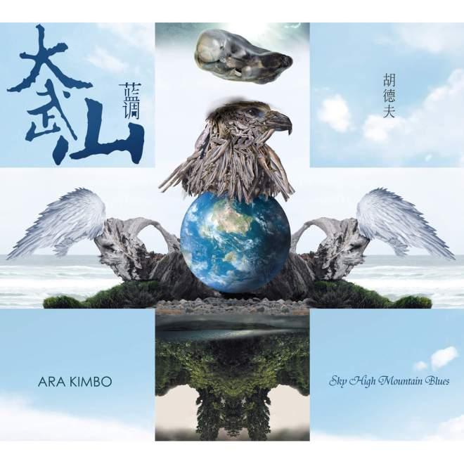 胡德夫 - 大武山蓝调