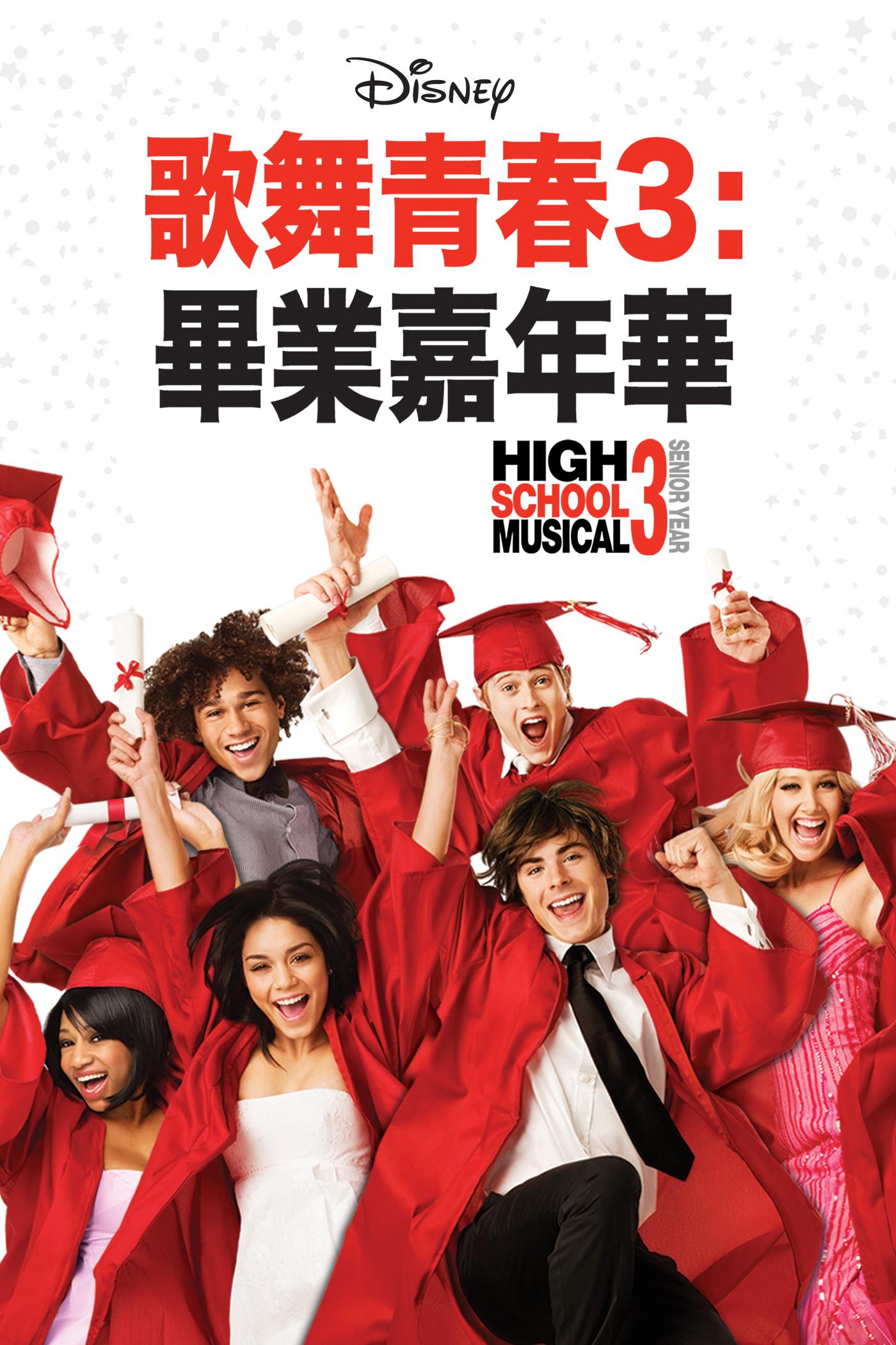iTunes - 影片 - 歌舞青春3:畢業嘉年華 High School Musical 3: Senior Year