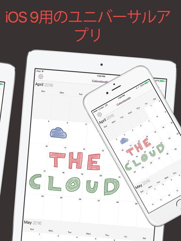 スケッチカレンダー :  落書きで一日を描く Screenshot