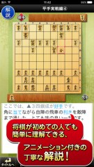 みんなの将棋教室? ?ルールを覚えて将棋を指してみよう?