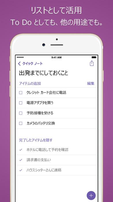 Microsoft OneNote Screenshot