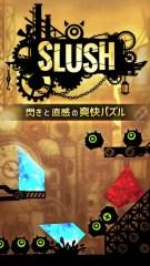 閃きの爽快パズル SLUSH - スラッシュ 完全無料!
