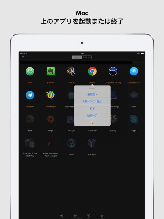 リモートコントロール、Mac用キーボード&トラックパッド[PRO] Screenshot