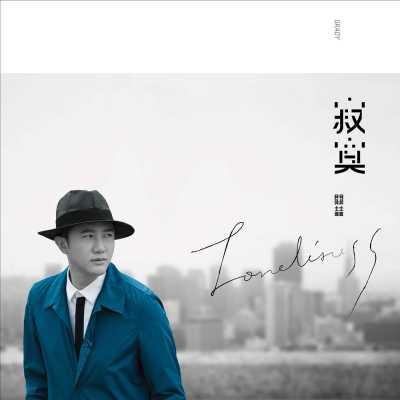 关喆 - 寂寞 (特别版)