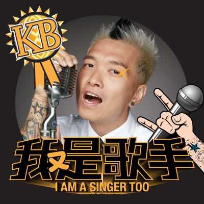 KB - 我又是歌手 - Single