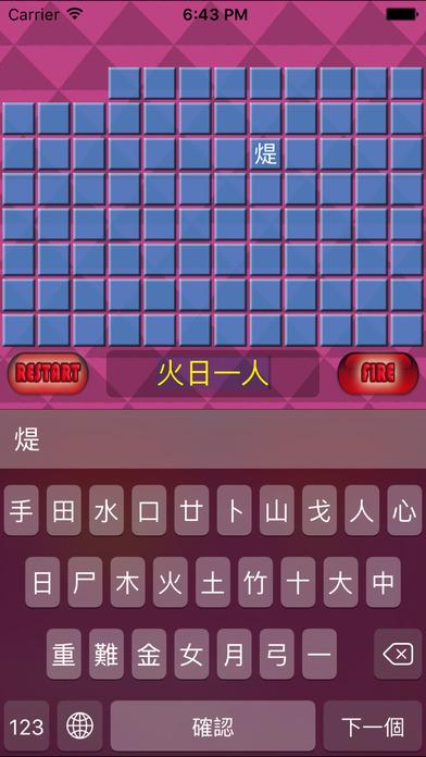 倉頡 拆字王 遊戲字典 Cangjie Input Method Game Dictionary   Apps   148Apps