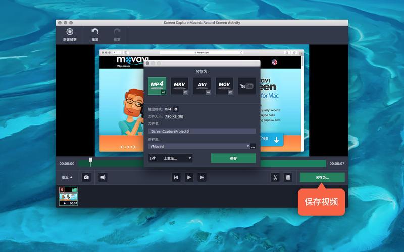 Screen Capture Movavi 4 for Mac 4.1 - 优秀的屏幕录像和截图工具