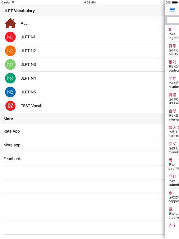 App Shopper: JLPT N1~N5 Vocabulary Quiz (Books)