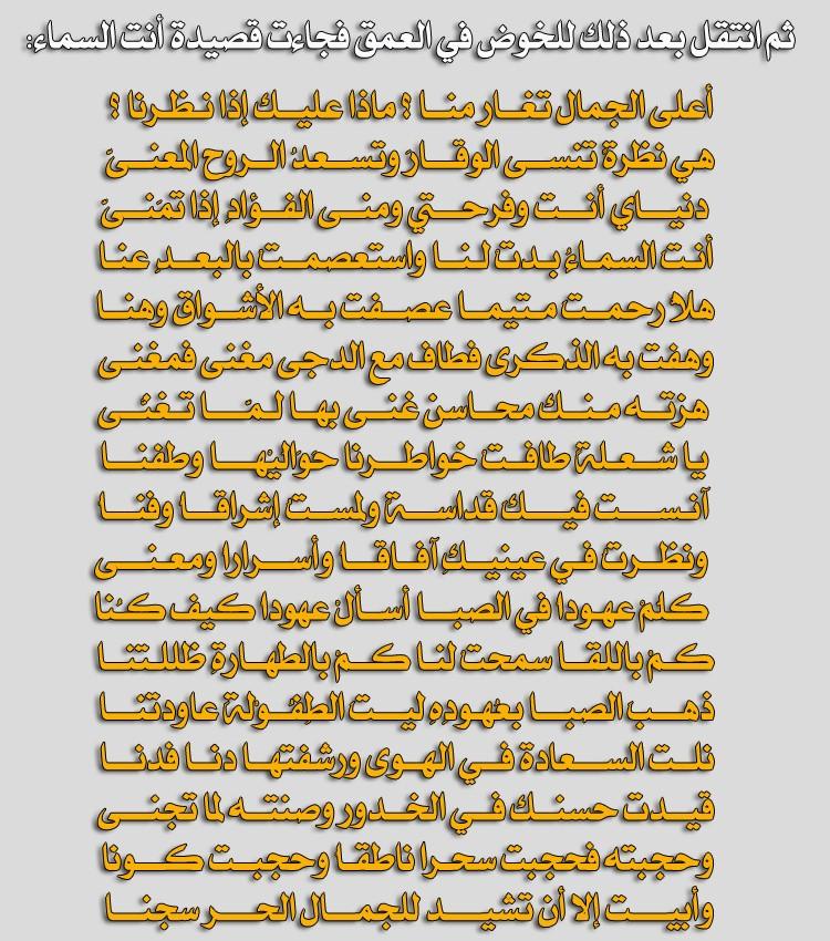 ١٥ أغسطس ٢٠٢٠ منتدى اشعار سودانية احمد فرح كدقون mp3. خليط النزهة تسويق ابيات شعر غزل سودانيه Geanina Org