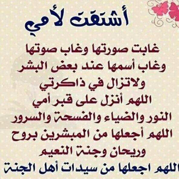 كلام حزين عن فراق الام الم فراق الام احبك موت