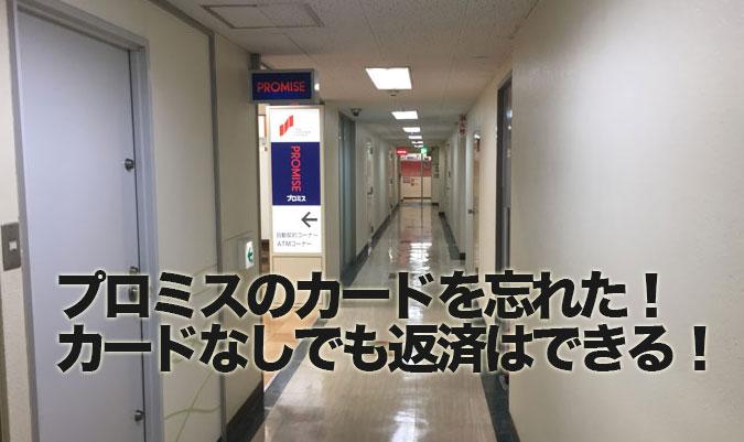 プロミス錦糸町の写真