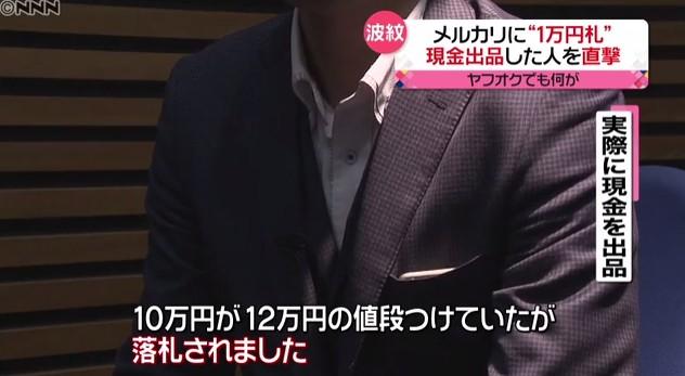 出品者のインタビュー