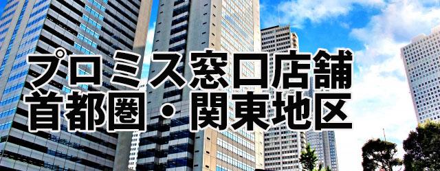 プロミス窓口店舗首都圏、関東地区