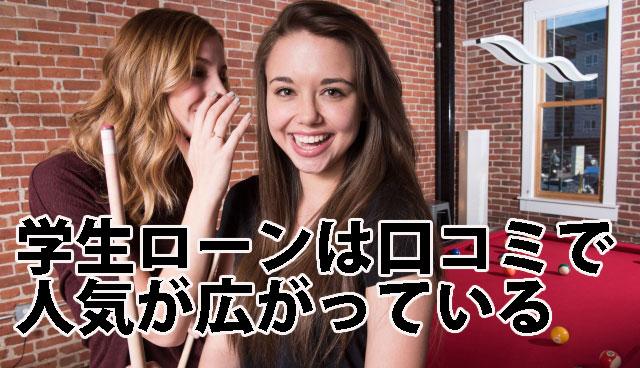 学生ローンは口コミで人気が広がっている