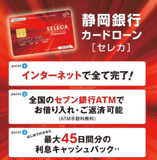 静岡銀行セレカのカードローン
