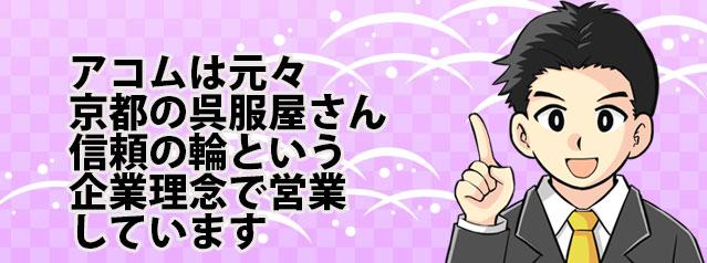アコムは元々京都の呉服屋さん
