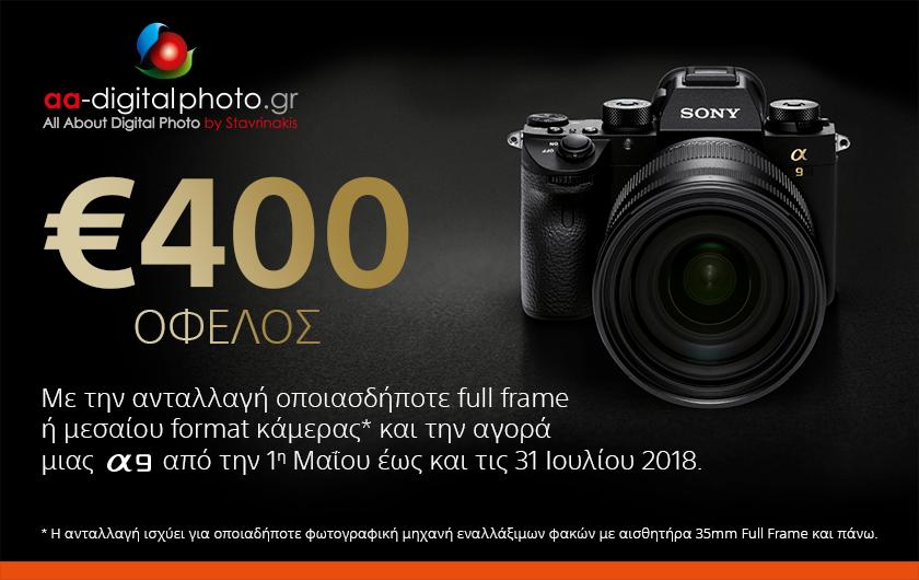 PR12378-SONY_A9_Trade_in_STAVRINAKIS_840x530