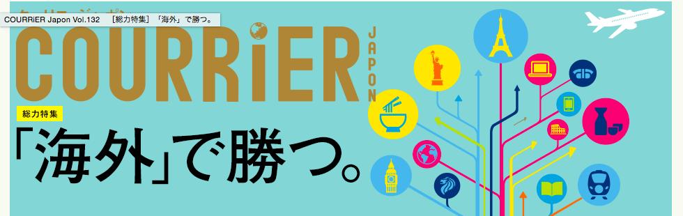 クーリエジャパン 11月 2015 airbnb 12月