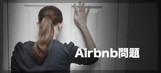 airbnbmondai