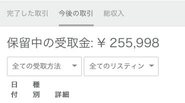 2月 airbnb 売上 見込み ジャパンダ 民泊