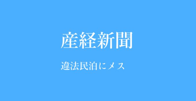 産経新聞 airbnb ロゴ