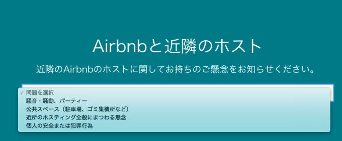 airbnb 民泊 苦情 サービス