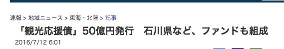 石川県 ファンド 国債 観光