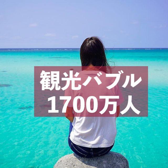 沖縄観光 1700万人 観光客 2030年