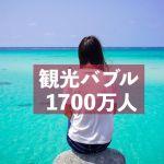 メモ:沖縄県の観光客数2030年には約1700万人!?ホテル、民泊が加速