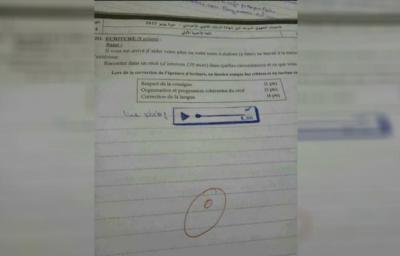 ورقة امتحان