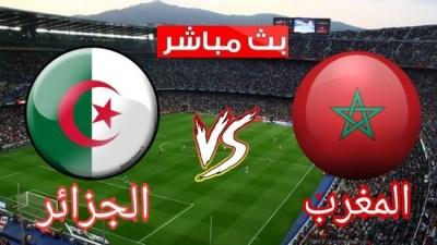 بث مباشر مباراة المغرب و الجزائر