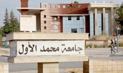 وجدة..الطلبة الباحثين يخوضون اعتصاما مفتوحا بسبب خروقات امتحانات ولوج سلك الدكتوراه