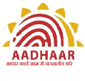 aadhar card download by name